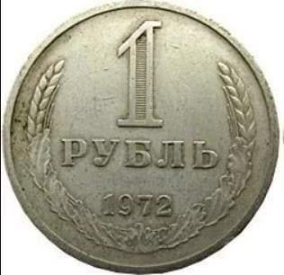 1 рубль в СССР