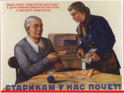 Выход на пенсию в СССР