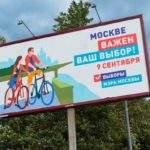 На выборы мэра Москвы на рекламу потратят 109 млн рублей
