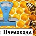 Пчеловодные весы для успешного содержания пчёл