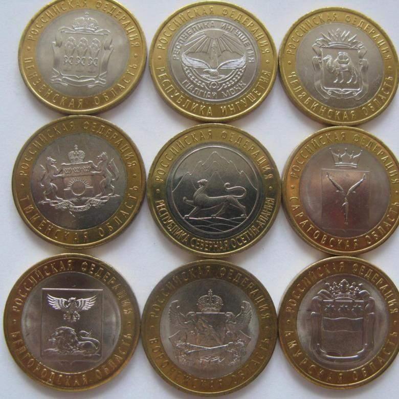 Виды современных 10-ти рублевых монет