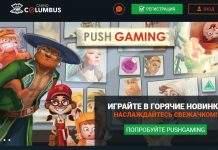 Отличные условия для игры в казино Колумбус