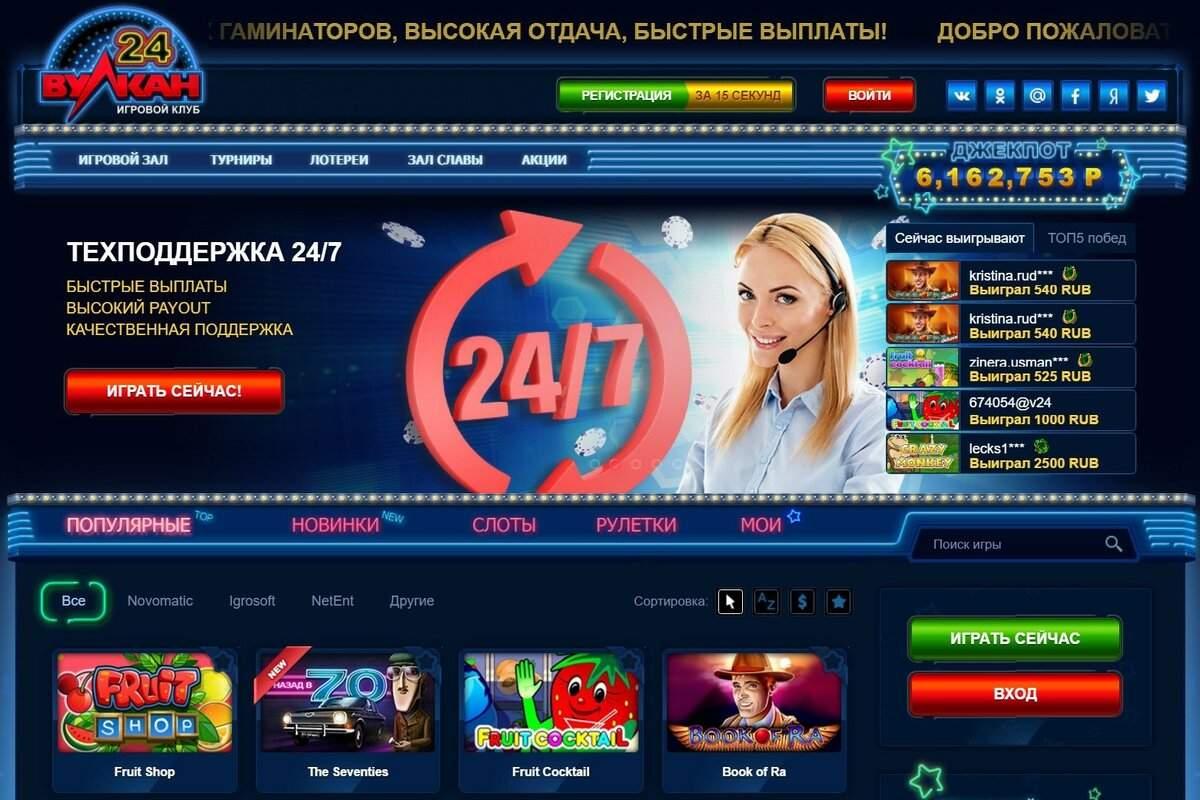 Разнообразные игры в каталоге казино Вулкан 24