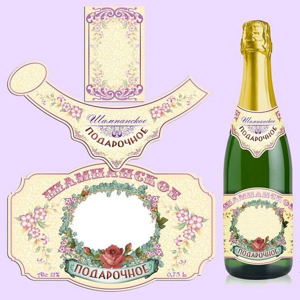 пользователи наклейки для шампанского на свадьбу картинки это