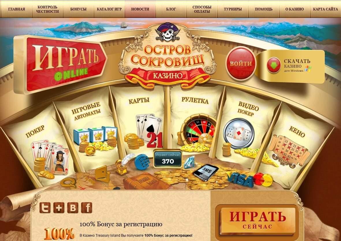Остров сокровищ игровой автомат на деньги