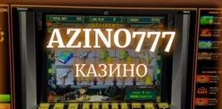Что предлагает Azino 777 официальный сайт