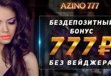 Официальный сайт Azino 777 вход