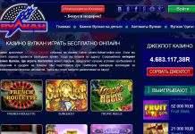 Самое лучшее казино Вулкан онлайн