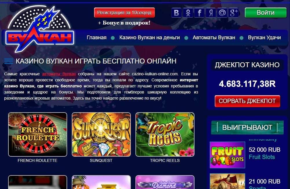 все казино онлайн вулкан