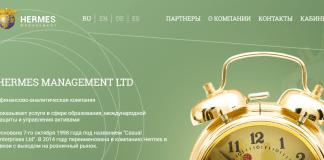МЛМ и инвестиции на примере Hermes Ltd