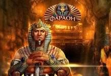 Чем отличается казино Фараон