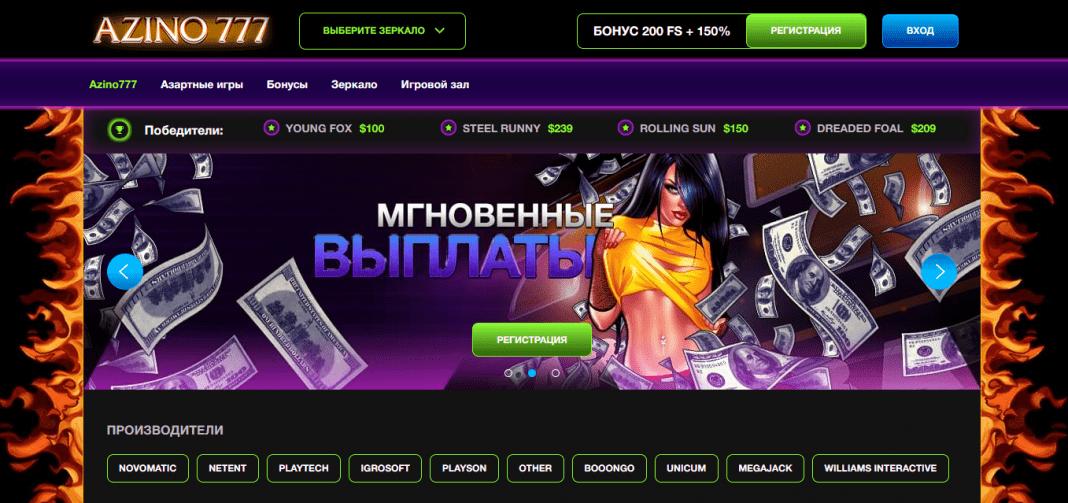 онлайн казино самое честное
